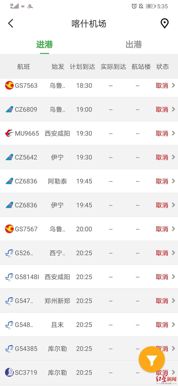 10月24日,喀什机场大量航班作废。