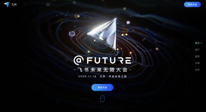 飞书未来无限大会将于11月18日举办