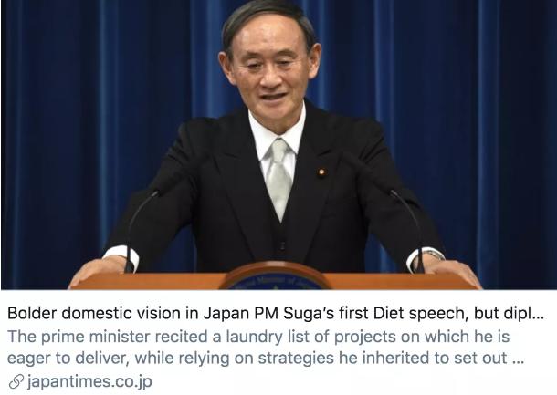 菅义伟在施政演说中就国度内政刻画了更大的蓝图,但交际政策没有改变。/《日本时报》报道截图