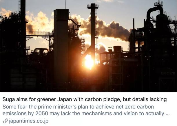 菅义伟盼望日本到2050年实现碳中和,但他的演说中缺乏细节。/《日本时报》报道截图