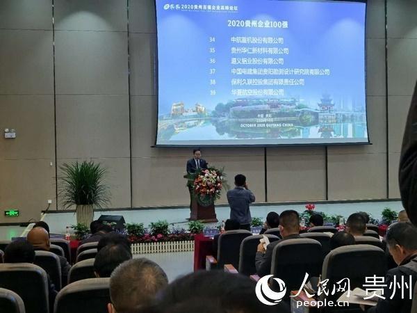 贵安发展村镇银行入选贵州民营企业100强