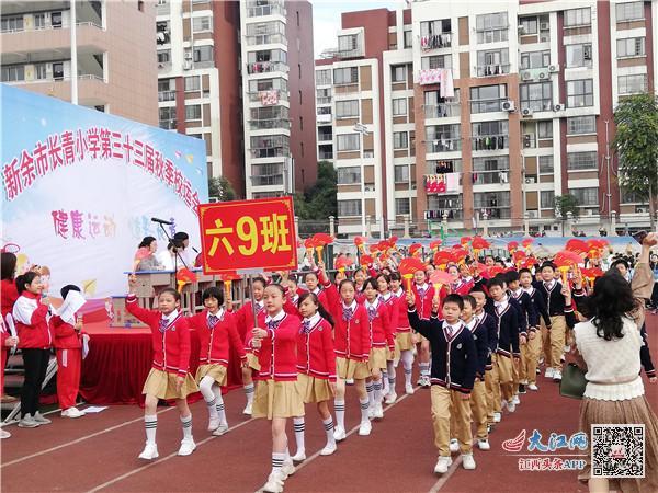 新余市长青小学举行第三十三届秋季运动会(图)