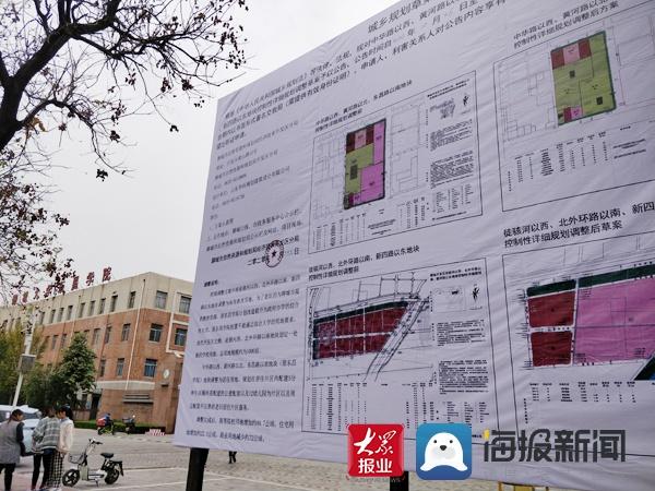 聊城大学东昌学院将北迁!现址拟调整为居住用地