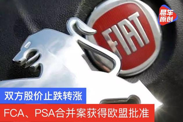 FCA、PSA合并案获得欧盟批准 双方股价止跌转涨