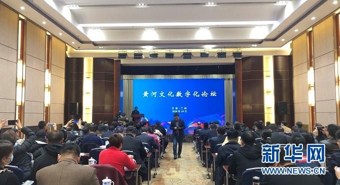 黄河文化数字化论坛在兰州举行