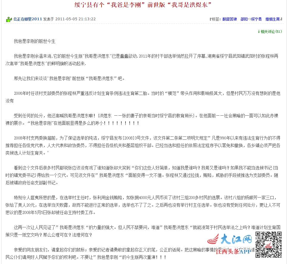 落马政法委书记洪煜东的双面人生:一边教育学生一边违纪违法