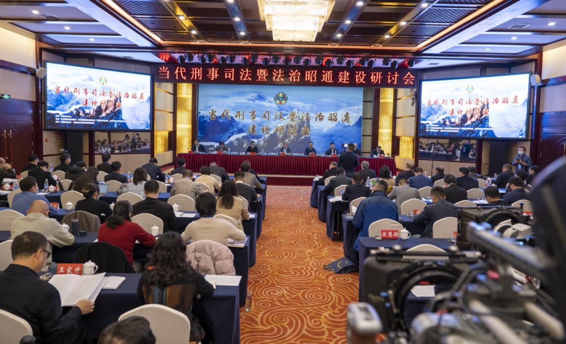 当代刑事司法暨法治昭通建设研讨会在云南昭通开举行