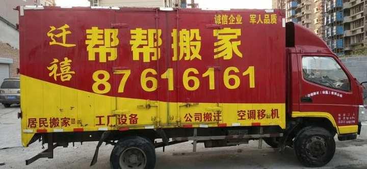 帮帮搬家(山东)有限公司入驻济南市,诚信搬家服务平台