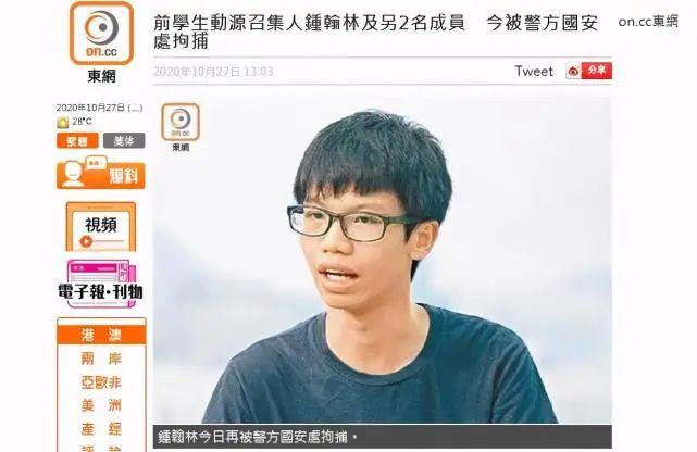 """港媒:煽动分裂的""""港独""""分子被捕,被捕前正欲进入美领馆图片"""