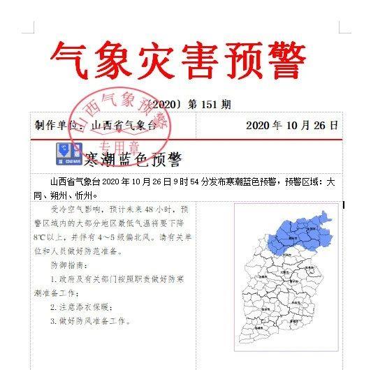 山西省气象台:寒潮蓝色预警……