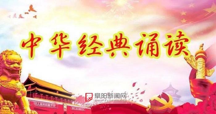 太和县教育局举办中华经典诵读大赛