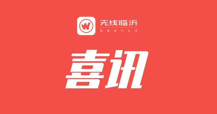 注意!10月30日-11月29日兰山区将发放220万元惠民消费券