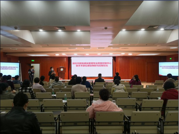 """潍坊市医院感染管理专业质控中心""""手术部位感染预防与控制"""" 论坛举行"""