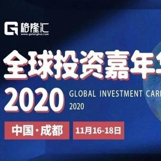 嘉年华嘉宾 | 十年期收益率全国第一,投资哲学功力深厚的私募大佬