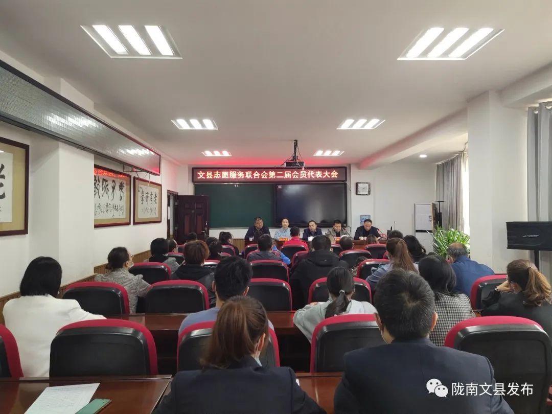 文县志愿服务联合会第二届会员代表大会召开