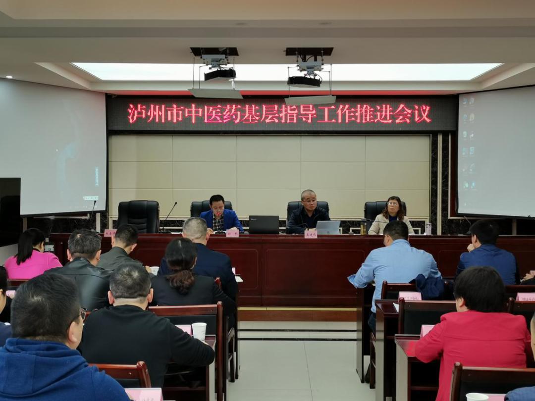 泸州市召开中医药基层指导工作推进会议