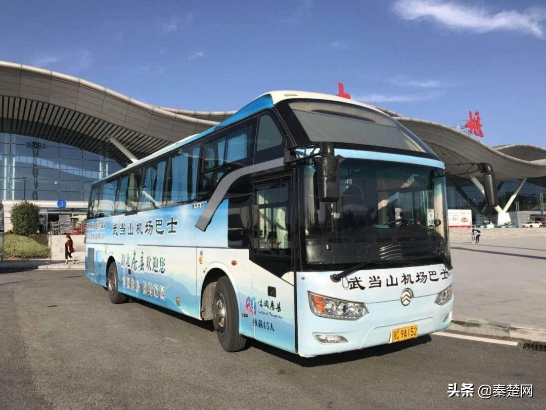 最新!武当山机场巴士、公交时刻表有调整