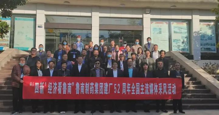 鲁南制药集团建厂52周年全国主流媒体采风活动举行