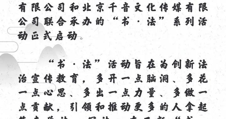 """""""书·法""""系列之民法典篇㊳"""