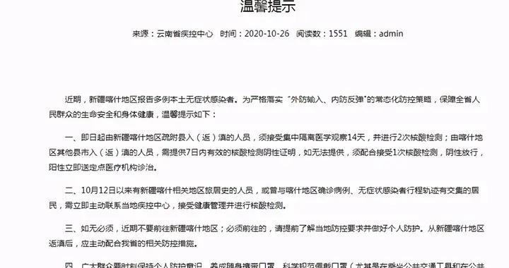 速看!云南省疾控中心发布重要提示