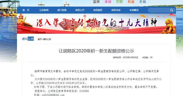 大庆让胡路区2020级初一新生配额资格公示