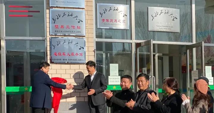 """全省首个!大庆市复学退役大学生有了自己的""""家"""""""