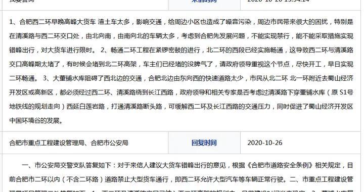 合肥两部门回复网友:西二环及清溪路交口已纳入西二环高架规划中