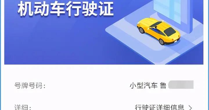 @临沂车主,机动车驾驶证、行驶证电子凭证来了