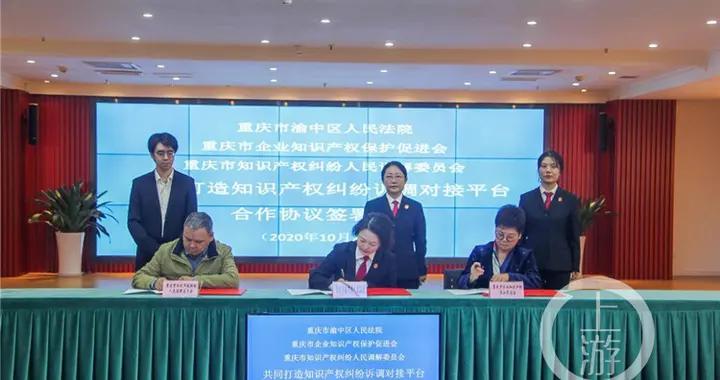知识产权纠纷诉调对接平台落地渝中区法院