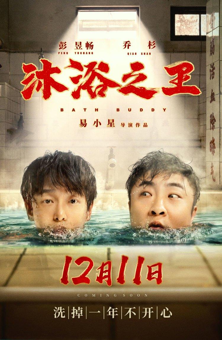 易小星导演喜剧《沐浴之王》定档12月11日彭昱畅乔杉欢乐登场