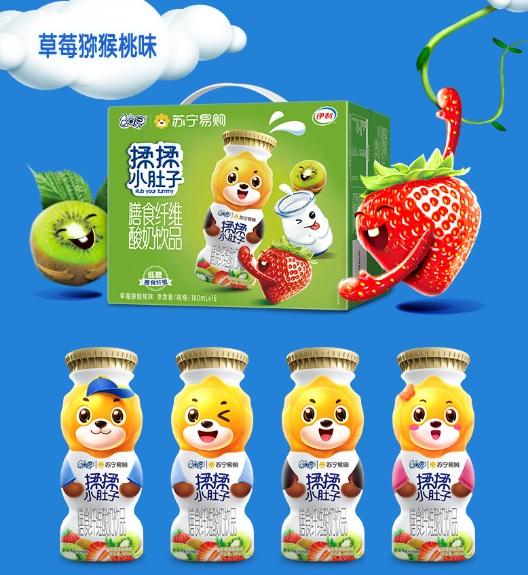 苏宁超市双十一独家首发苏格拉宁定制款伊利QQ星