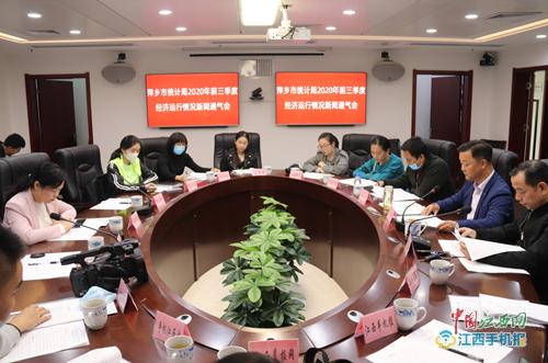 萍乡市前三季度地区生产总值为686.36亿元 同比增长2.0%