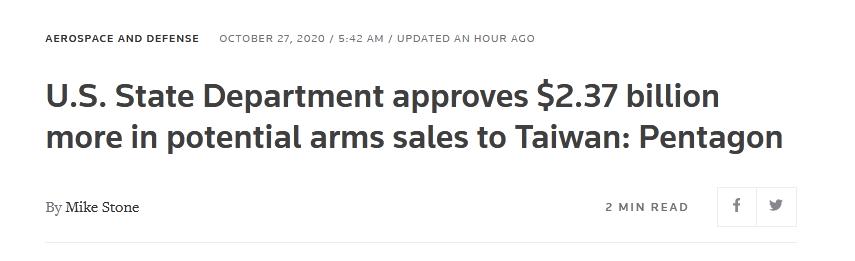 """挑衅!五角大楼:美国务院批准向台湾出售100个""""鱼叉""""岸防巡航导弹系统"""