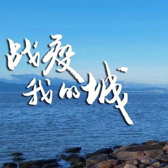 我的战疫我的城丨马群涛 广东省人大代表 深圳市恒得源环保新材料科技有限公司董事长