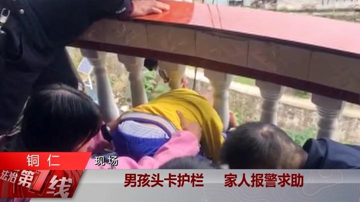 男孩头卡护栏哭喊挣扎导致颈部红肿情况危急,民警帮忙救出小孩