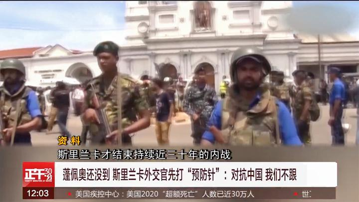 """蓬佩奥还没到 斯里兰卡先打""""预防针"""":对抗中国 我们不跟"""