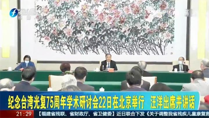 纪念台湾光复75周年学术研讨会22日在北京举行,汪洋出席并讲话!