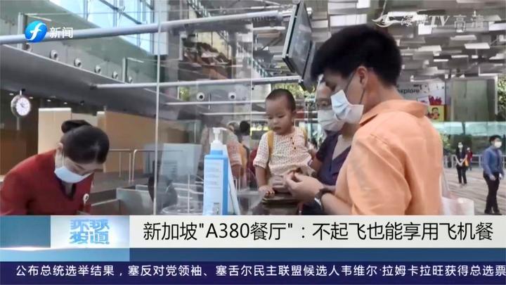 出奇招自救!新加坡航空推出A380餐厅,不坐航班也能吃飞机餐!