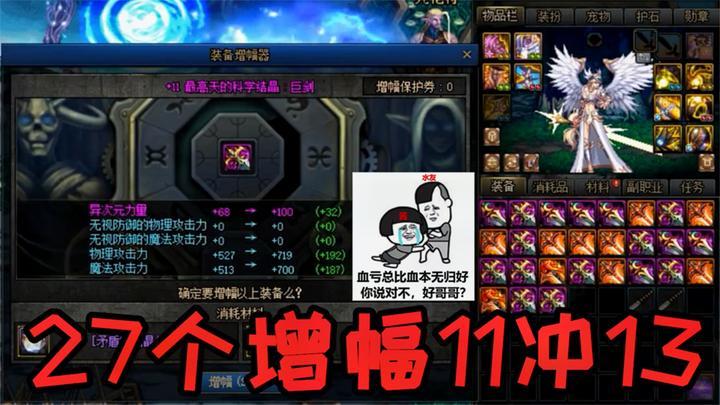DNF:游戏酱帮回归水友27件增幅11冲击13,最后一分钟冷汗狂流!