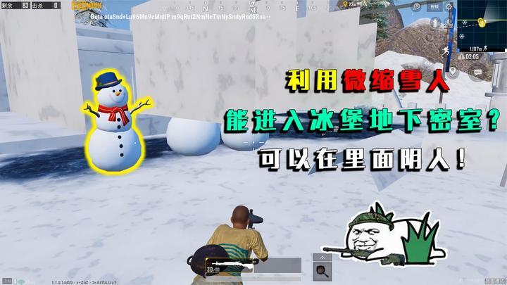 和平精英揭秘:利用微缩雪人,能进入冰堡的地下密室?2分钟揭晓
