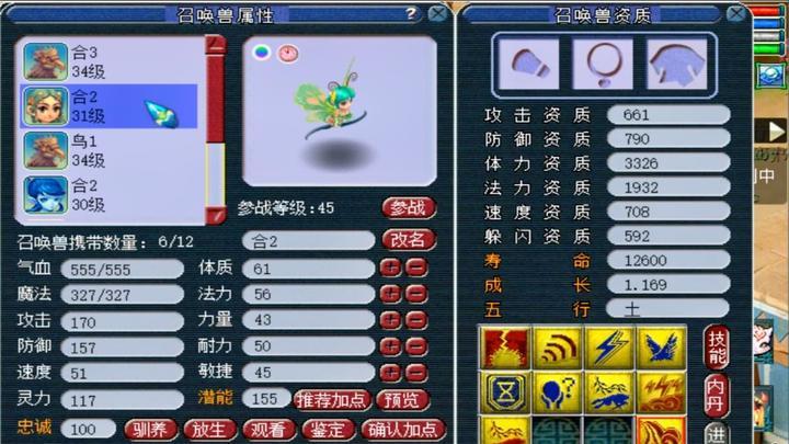 梦幻西游:玩家砸钱挑战网易几率,竟然把这样的宝宝交给老王回炉