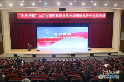 学习时代楷模 传承榜样力量!九江市消防救援支队先进事迹报告会在九江举行(组图)
