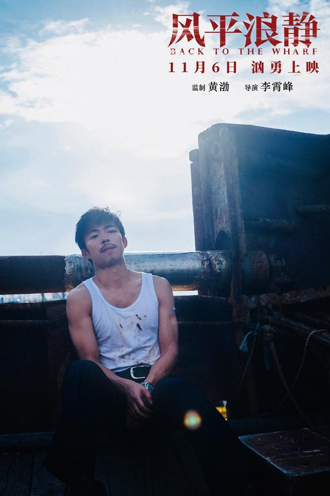 黄渤监制《风平浪静》曝光终极预告,章宇宋佳情感甜蜜陷罪案旋涡图片