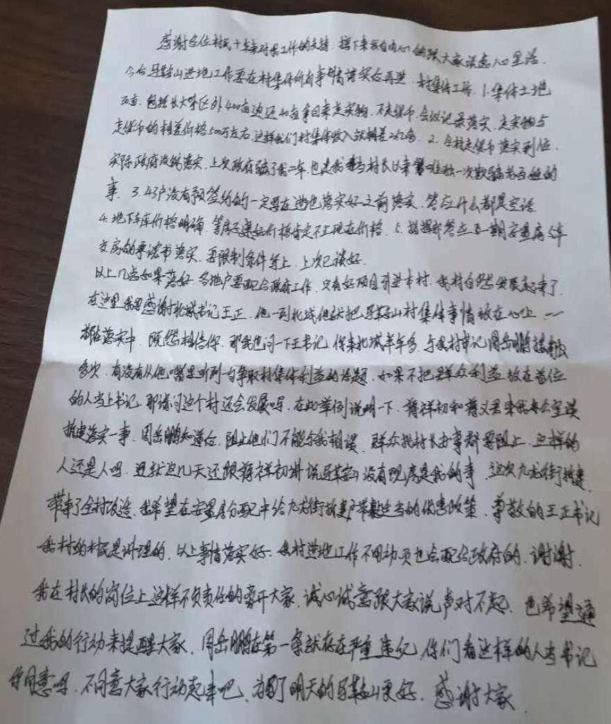 村委会主任留信后跳江自杀 黄岩:全面调查生前反映问题
