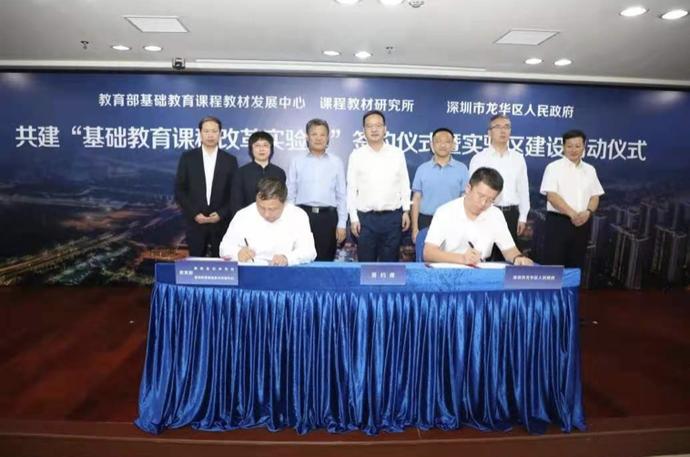 深圳这个区成教育部基础教育课程改革试验区,将打造课改样本