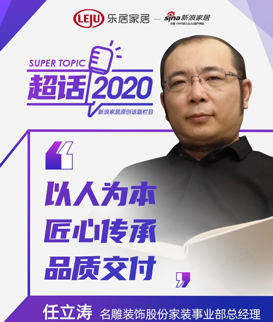 超话2020丨名雕装饰任立涛:匠心、客户满意、品质交付