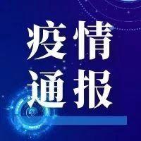 疫情通报 | 10月26日广州市新冠肺炎疫情情况