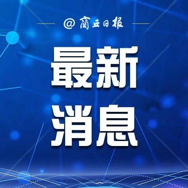 河南省无新增新冠肺炎确诊病例 新增2例无症状感染者