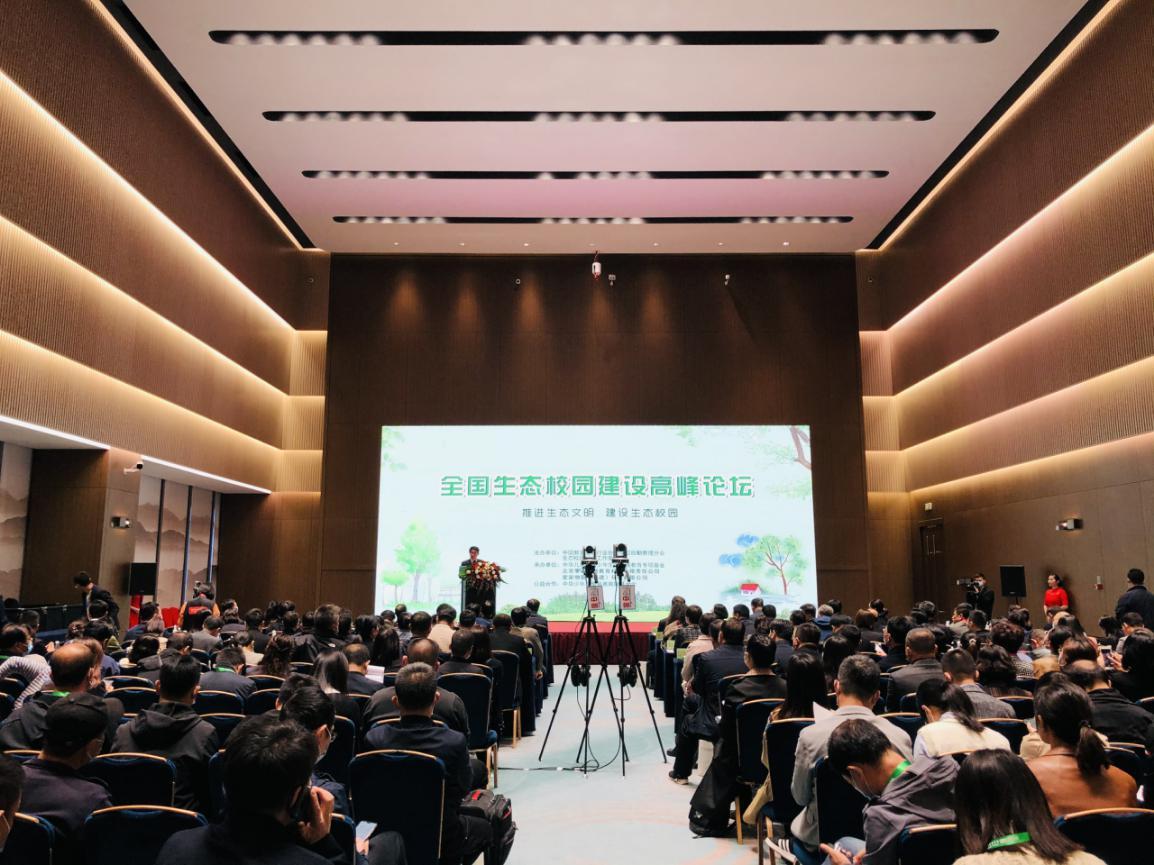 全国生态校园建设高峰论坛在重庆举办