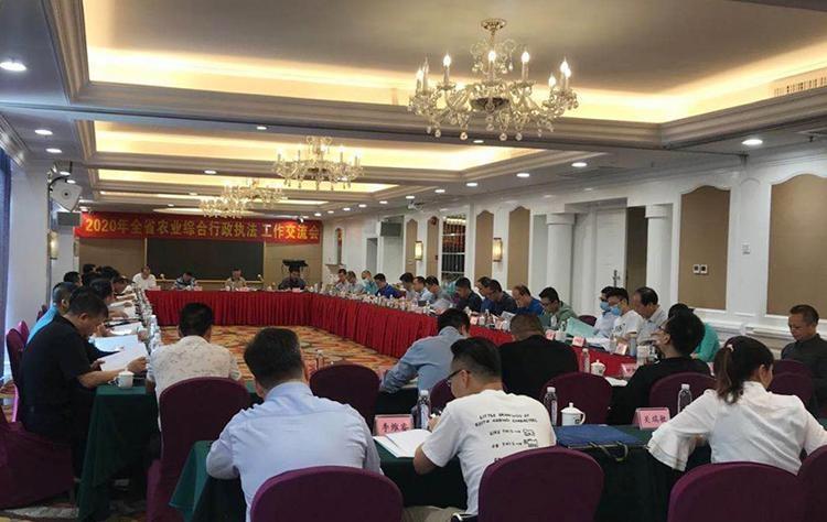 全省农业综合行政执法工作交流会在广州召开